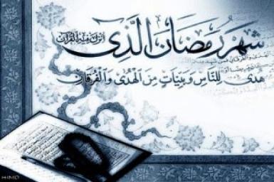 Effects of Worship in Ramadhan