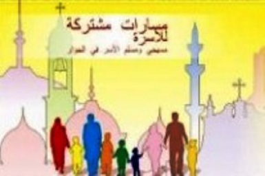 Common Pathways for Christian and Muslim Families