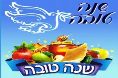 Fête de Roch hachana / Rosh Hashana (Judaisme)